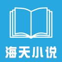 海天小说 2.0.3 安卓版