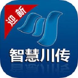 智慧川传app官方