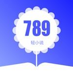 789轻小说手机版