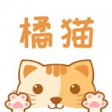 橘猫小说官网版