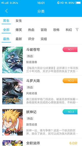 触动漫画官方版