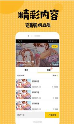 全彩库番库漫画acg破解版