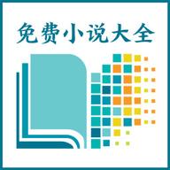 海天小说软件 1.2 安卓版