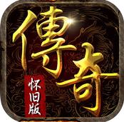 热血传奇怀旧版 v1.0.0 官网安卓版