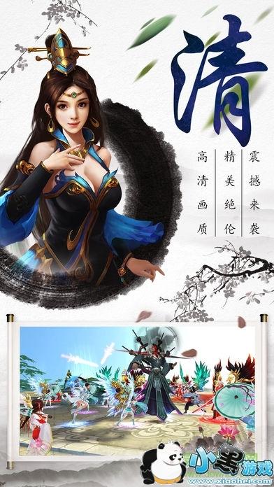 灵剑仙尊游戏下载