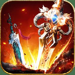 万剑苍穹游戏 v2.2.0 安卓版