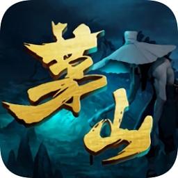 茅山阴阳眼游戏 v1.8.7 安卓版