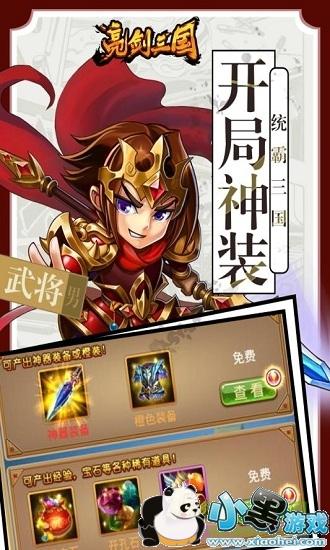 亮剑三国变态版游戏下载