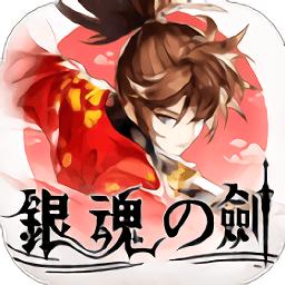银魂之剑游戏 v1.3.6.000 安卓版