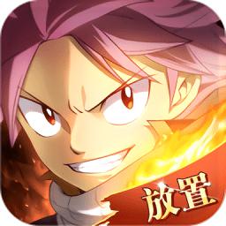 妖精的尾巴灭龙魔导士游戏 v1.0 安卓版