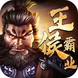 王侯霸业手游官方版 v1.0 安卓版