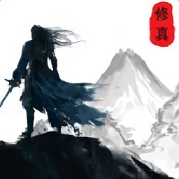 幻剑修真传游戏 v1.0 安卓版