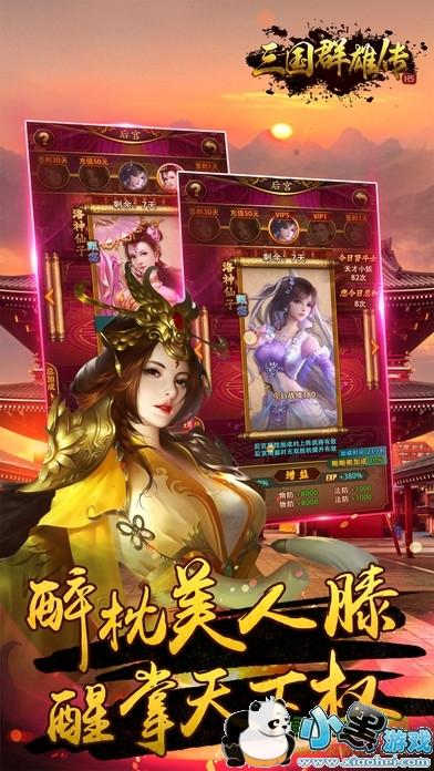 腾讯游戏三国群雄传下载
