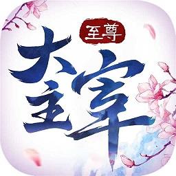 至尊大主宰h5手游 v10.0 安卓版
