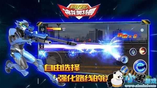 钢铁飞龙之神龙奥特曼游戏下载