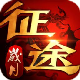岁月征途游戏 v1.0.8.2 官方安卓版