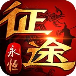 征途永恒游戏 v1.0.2.62 安卓版