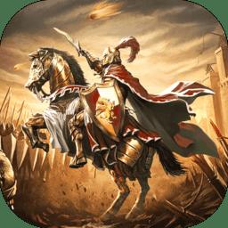 铁骑帝国手游 v1.1.0 安卓版