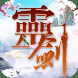 灵剑少年公益版游戏 v5.6.0 安卓版