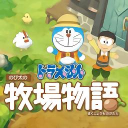 哆啦a梦牧场物语手机版 v1.0.0 安卓版
