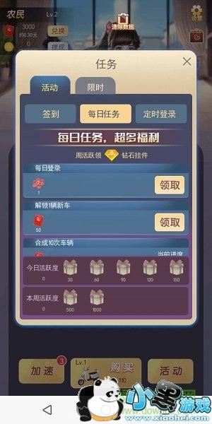 富贵人生app下载