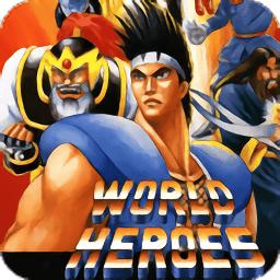世界英雄2手游 v1.5.2 安卓版