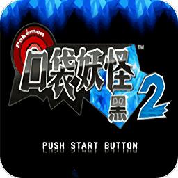 口袋妖怪梦之黑2等离子的逆袭 v3.8.4 安卓版