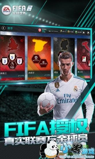 fifa足球世界下载游戏