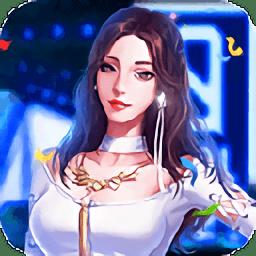 英雄盟约明星秀手游 v1.0.0.1 安卓版