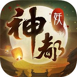 神都夜行录官方正版游戏 v1.0.37 安卓版