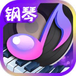 节奏钢琴大师搜歌版 v2.8.0 安卓版
