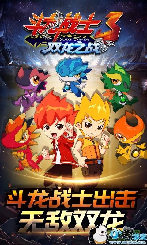 斗龙战士3双龙之战手游下载