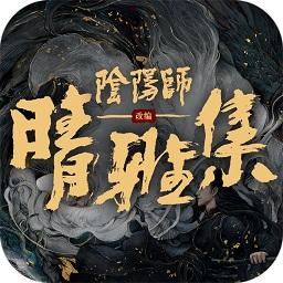 阴阳捉妖记 v0.19.19 安卓版