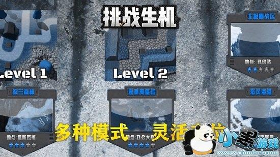 挑战生机游戏下载