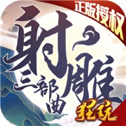 射雕三部曲之武林争霸 v1.0.5 安卓版