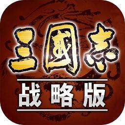 三国志战略版广州简悦 v2010.601 官方安卓版