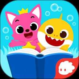 碰碰狐鲨鱼宝宝故事书游戏 v2.4 安卓完整版