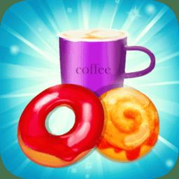 咖啡甜甜圈爆炸 v1.0 安卓版