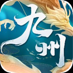 九州仙侠录 v112811 安卓版
