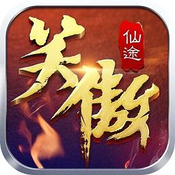 笑傲仙途抖音游戏 v14.2.0 安卓版