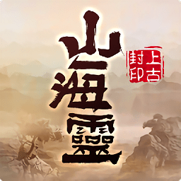 山海灵上古封印游戏 v1.58.3 安卓版