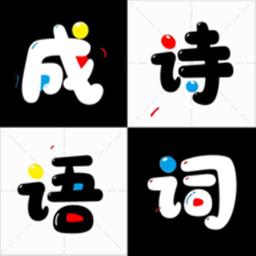 成语诗词接龙手游 v1.0 安卓版