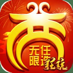 东方奇缘无限任选版官方 v1.0.1 安卓版