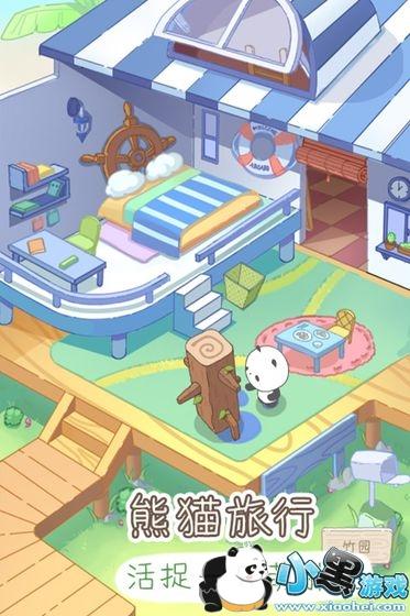 熊猫去哪儿红包游戏下载