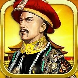 谋天下回到大清当皇帝最新版 v1.0 安卓版