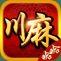 哈哈四川麻将欢乐游戏 v2.0.0 安卓版