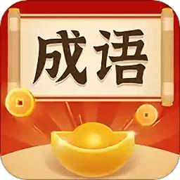 成语大冒险免费版 v1.1.2 安卓版