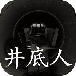 孙美琪疑案井底人官方版 v1.0 安卓版