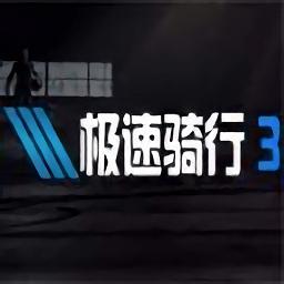 极速骑行3中文版 v1.0.1 安卓版
