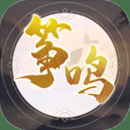 筝鸣游戏 v1.0 安卓版